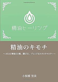 精油のキモチ: ~AEAJ精油30種、選び方、ブレンドをスラスラマスター~ (MyISBN - デザインエッグ社)