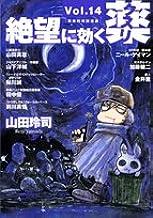 絶望に効くクスリ vol.14―One on one 革命的対談漫画 (ヤングサンデーコミックススペシャル)