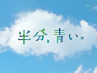 半分、青い。(NHKオンデマンド)