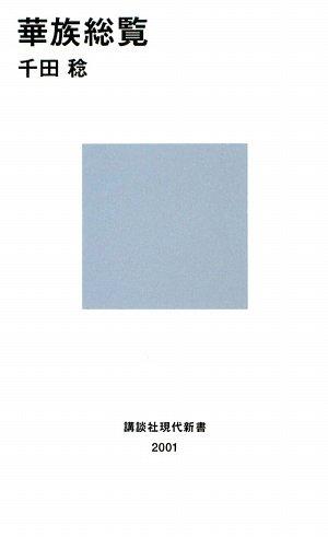 華族総覧 (講談社現代新書)