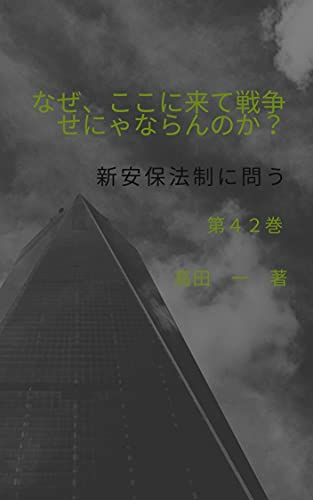 Why should we come here and go to war Vol 42: Ask for a new security treaty (Japanese Edition)