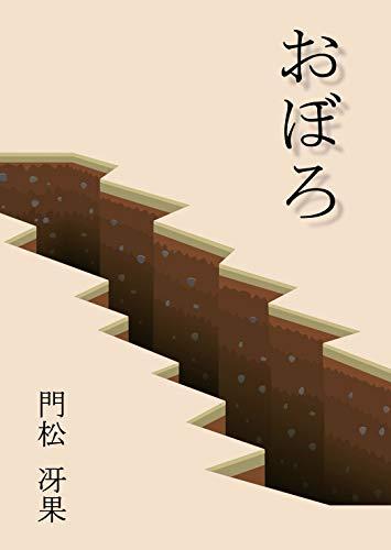 oboro (Japanese Edition)