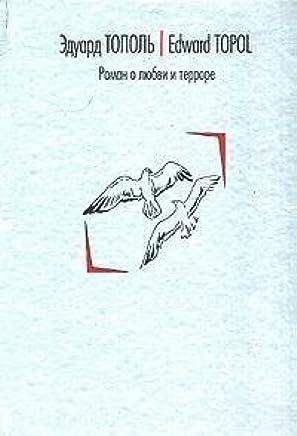 Roman o lyubvi i terrore, ili Dvoe v Nord-Oste by Eduard Topol (2004-01-01)