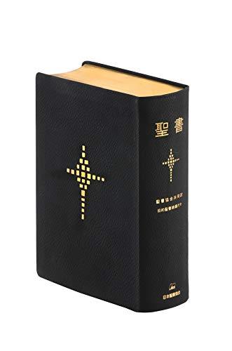 聖書 聖書協会共同訳 旧約聖書続編付き 総革装大型 SI68DC
