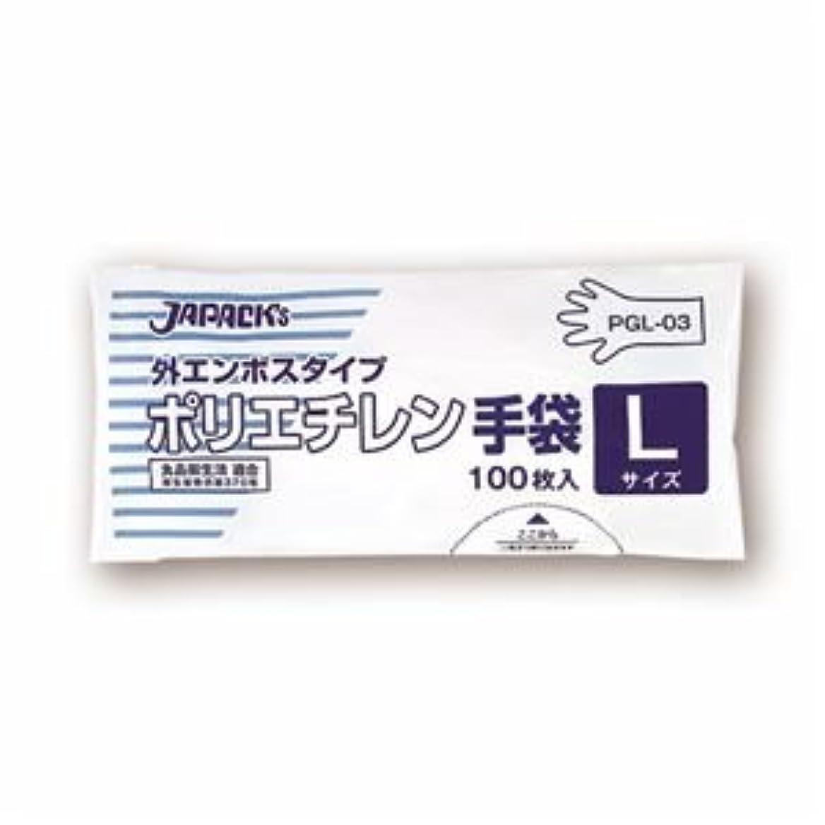 私達病混沌(まとめ) ジャパックス 外エンボスタイプ LDポリエチレン手袋 L PGL-03 1パック(100