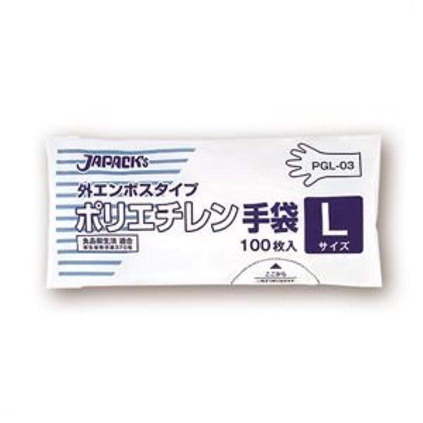 競争強調する時々時々(まとめ) ジャパックス 外エンボスタイプ LDポリエチレン手袋 L PGL-03 1パック(100枚) 【×20セット】