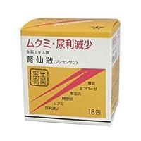 【第2類医薬品】腎仙散 18包×2