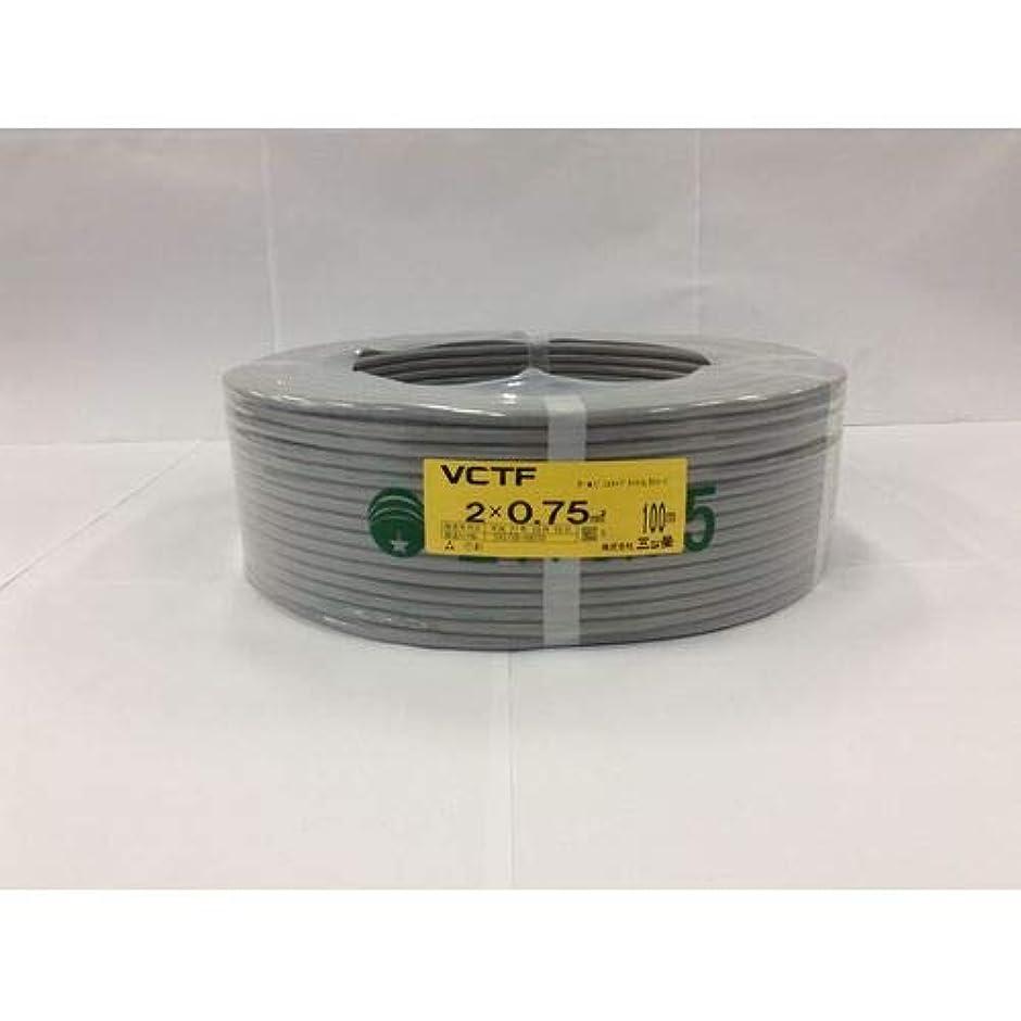 軍件名億ビニルキャブタイヤコード VCTF2X0.75S00 太さ:0.75mm