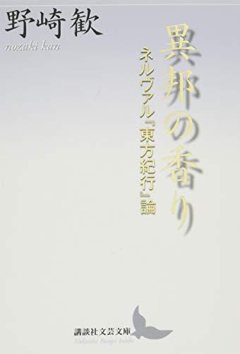 異邦の香り ネルヴァル『東方紀行』論 / 野崎 歓