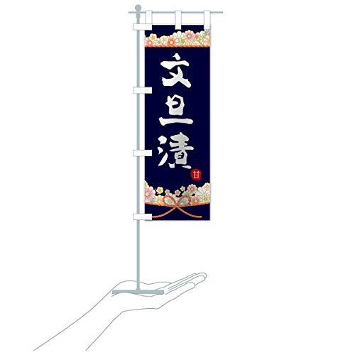 卓上ミニ文旦漬 のぼり旗 サイズ選べます(卓上ミニのぼり10x30cm 立て台付き)