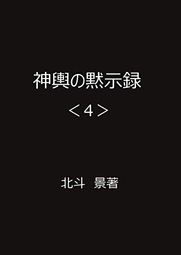 神輿の黙示録<4> 北斗 景