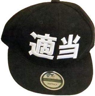バカ 適当 キャップ CAP 帽子 個性 おもしろい 爆笑 バラエティー 雑貨 ネタ 馬鹿