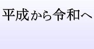 平成から令和へ(NHKオンデマンド)