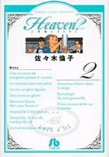 Heaven? (2) (小学館文庫 さF 7)