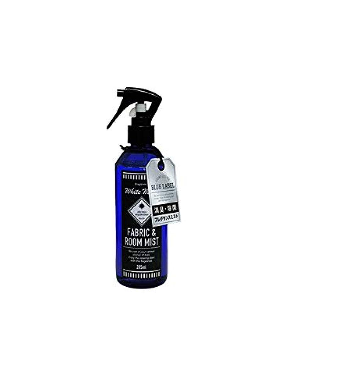 電気技師リーチ石鹸ブルーラベル ブルー ファブリック&ルームミスト285mL ホワイトムスク(消臭除菌 日本製 誰もが好む香り)