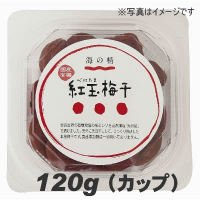 OS-N 特別栽培 紅玉(べにたま)梅干(カップ 120g)