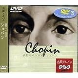Nhk名曲アルバム Chopin