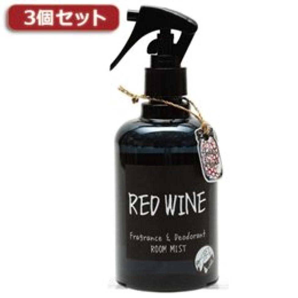 ピア銅ベリー3個セットノルコーポレーション John's Blendフレグランス&デオドラント ルームミスト レッドワイン OAJON0205X3