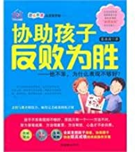 To help children turn defeat into victory - his stupid. why the performance is not good enough(Chinese Edition)