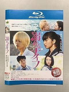 溺れるナイフ Blu-ray【レンタル落ち】