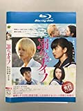 溺れるナイフ Blu-ray【レンタル落ち】 image
