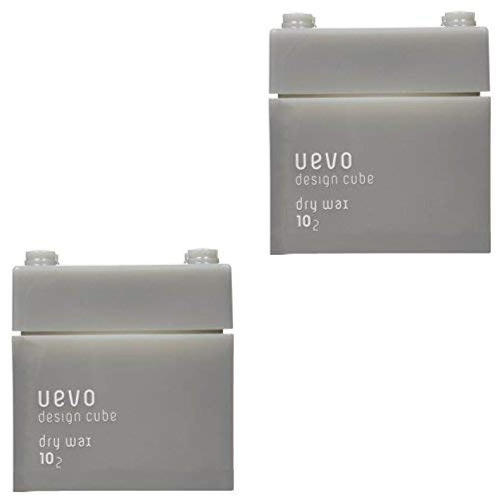 晩餐シマウマ無臭【X2個セット】 デミ ウェーボ デザインキューブ ドライワックス 80g dry wax DEMI uevo design cube