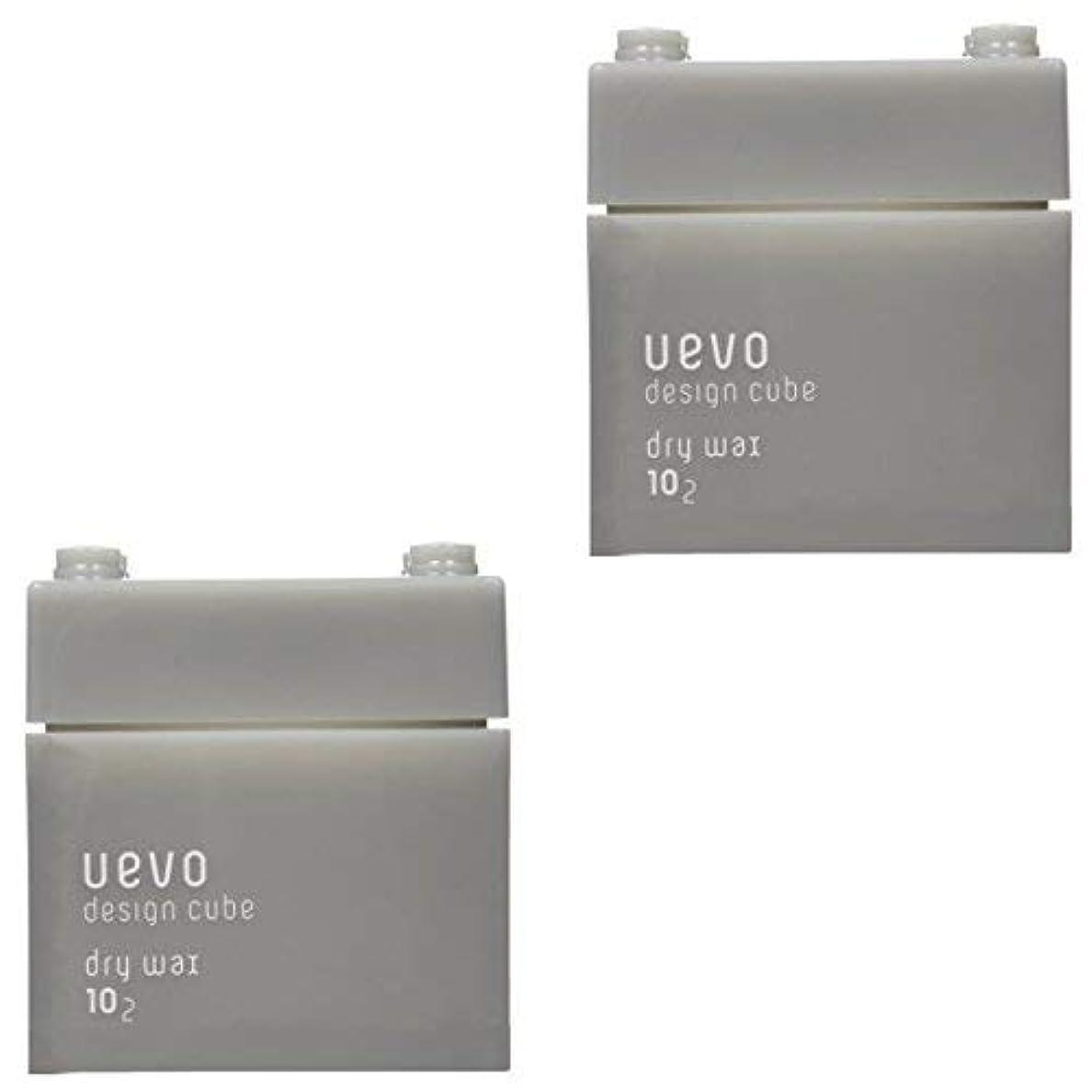 トーストトランク攻撃的【X2個セット】 デミ ウェーボ デザインキューブ ドライワックス 80g dry wax DEMI uevo design cube