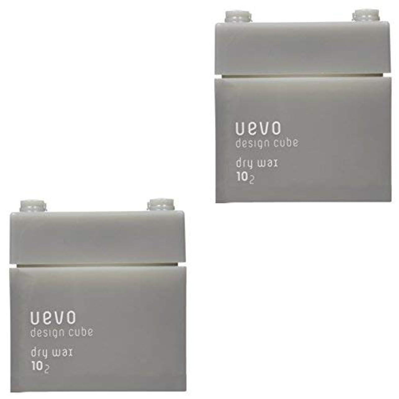 ヒューマニスティック説教するハードウェア【X2個セット】 デミ ウェーボ デザインキューブ ドライワックス 80g dry wax DEMI uevo design cube