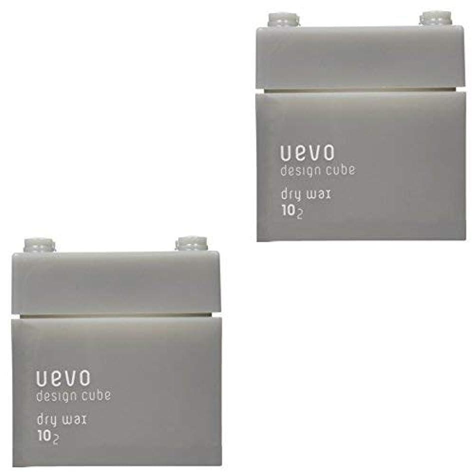 写真を描くライム舗装する【X2個セット】 デミ ウェーボ デザインキューブ ドライワックス 80g dry wax DEMI uevo design cube