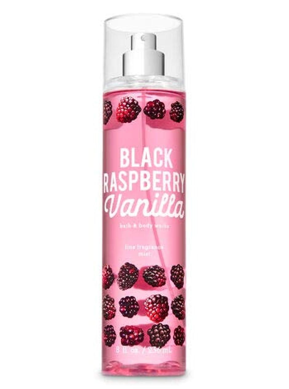 新しい意味リー更新【Bath&Body Works/バス&ボディワークス】 ファインフレグランスミスト ブラックラズベリーバニラ Fine Fragrance Mist Black Raspberry Vanilla 8oz (236ml) [並行輸入品]