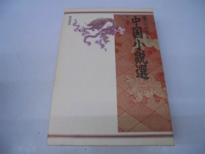 中国小説選 (鑑賞 中国の古典)