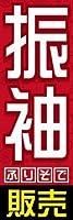 のぼり旗スタジオ のぼり旗 振袖009 通常サイズ H1800mm×W600mm