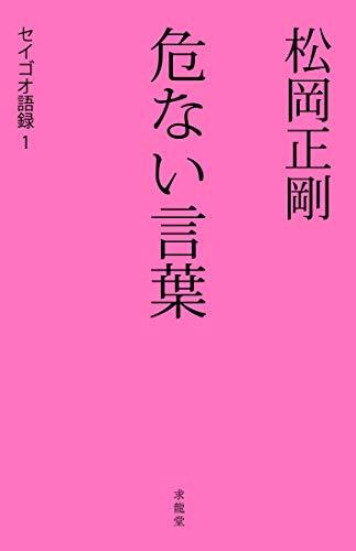 松岡正剛 危ない言葉―セイゴオ語録〈1〉 (セイゴオ語録 1)