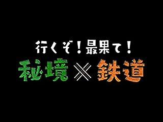 行くぞ!最果て!秘境×鉄道(NHKオンデマンド)