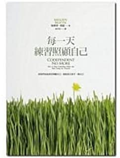 Codependent No More: How to Stop Controlling Others and Start Caring for Yourself (Chinese Edition)
