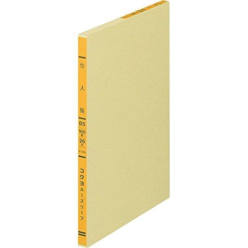 コクヨ ルーズリーフ 一色刷 仕入帳 B5 26穴 100枚 リ-303