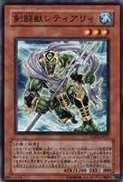 剣闘獣レティアリィ 【N】 EXP2-JP027-N [遊戯王カード]《エクストラパック2》