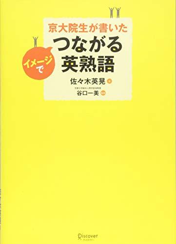 Discover(ディスカバー)『京大院生が書いたイメージでつながる英熟語』