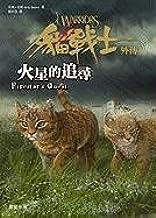 Warriors: Firestar's Quest (Warriors Super) (Chinese Edition)
