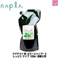 【X5個セット】 ナプラ ケアテクトHB カラーシャンプーS しっとり タイプ 1200ml 詰替え用 napla