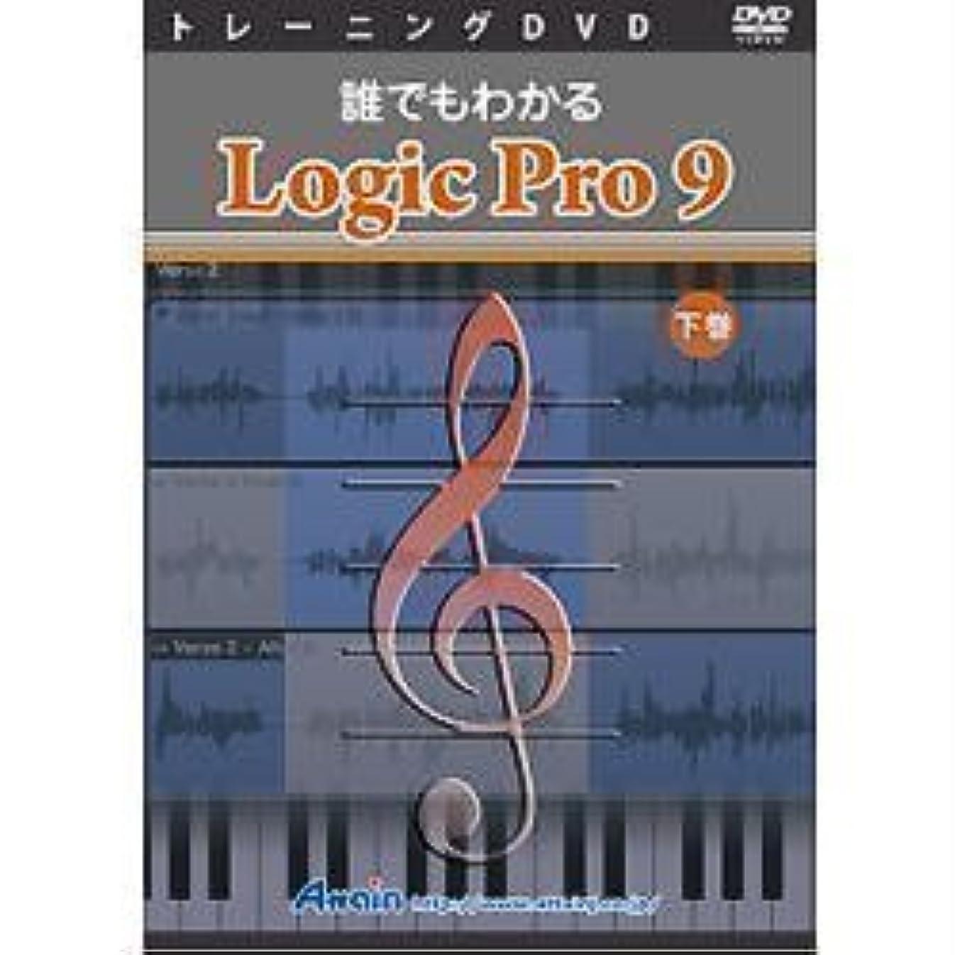 レンジ会計士ぶどうアテイン 誰でもわかる Logic Pro 9 下巻