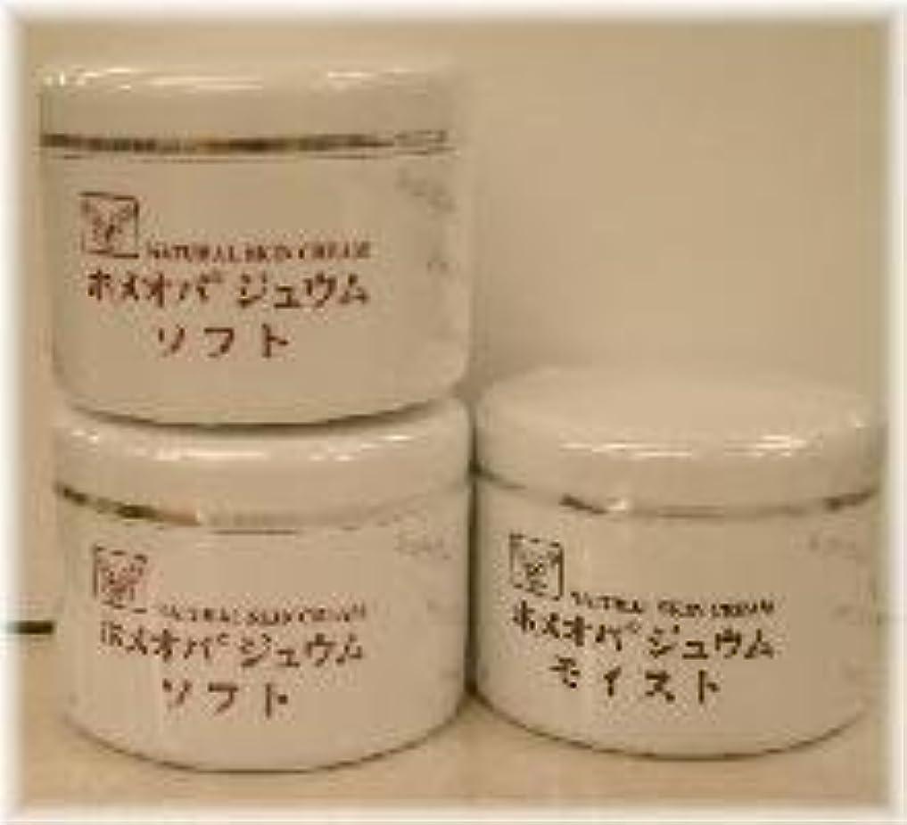 積分パフファンホメオパジュウム スキンケア商品3点 ¥10500クリームソフト2個+クリームモイスト