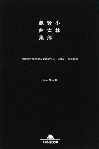 小林賢太郎戯曲集<br>CHERRY BLOSSOM FRONT<br>345 ATOM CLASSIC (幻冬舎文庫)