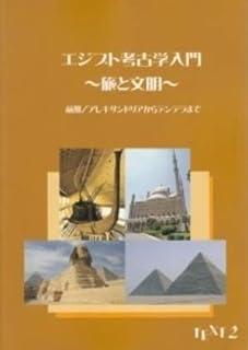 エジプト考古学入門 旅と文明