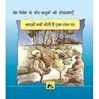 Animal Folk Tales from Around the World - Why Ducks Sleep on One Leg