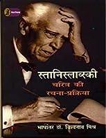 Stanislavski Abhineta Ki Taiyari (Paper Back)