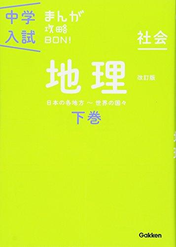 地理下巻 改訂版 (中学入試まんが攻略BON!)