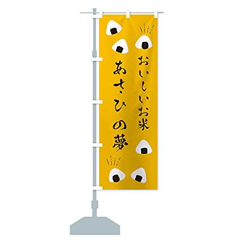 あさひの夢 のぼり旗 サイズ選べます(ジャンボ90x270cm 左チチ)