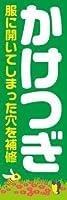 のぼり旗スタジオ のぼり旗 かけつぎ003 大サイズ H2700mm×W900mm