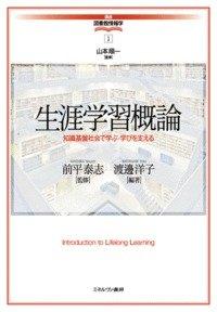 生涯学習概論: 知識基盤社会で学ぶ・学びを支える (講座・図書館情報学)
